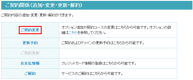 Xbit-コース変更-1