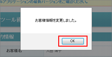 [Xbit]担当者情報変更-4