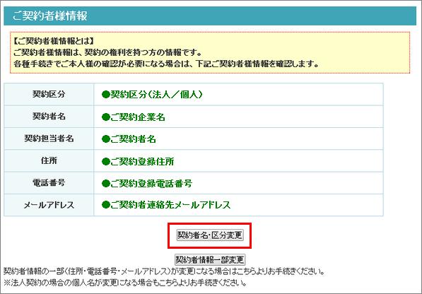 [Xbit]契約者情報変更-1