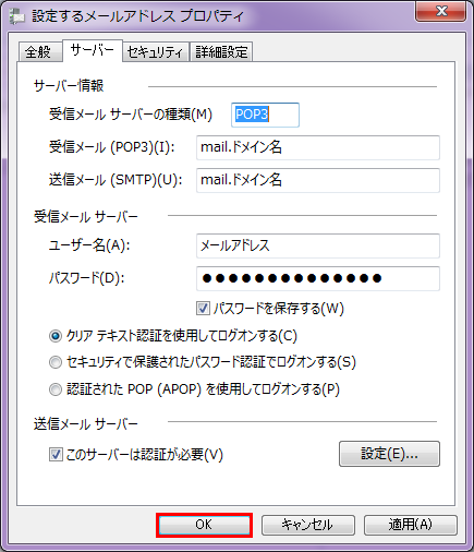 WindowsLiveメール2011-PW-3