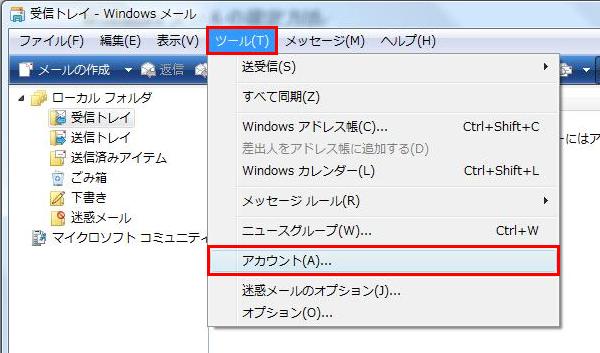 windowsメール-1