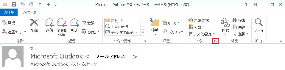 Outlook2013-ヘッダ-2