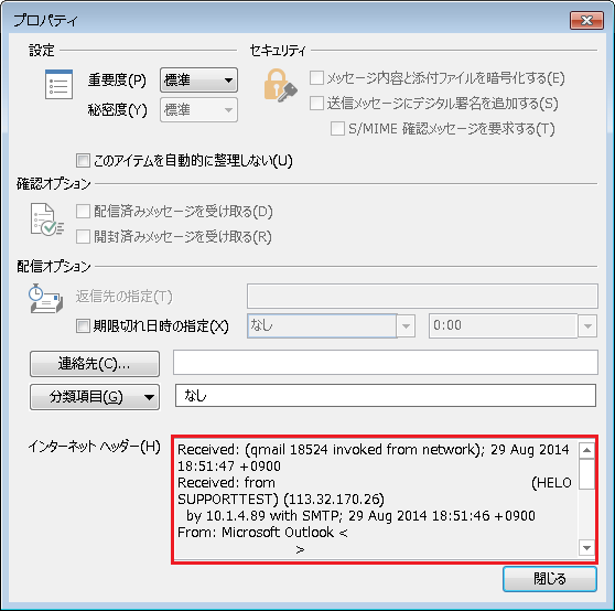 Outlook2013-ヘッダ-3