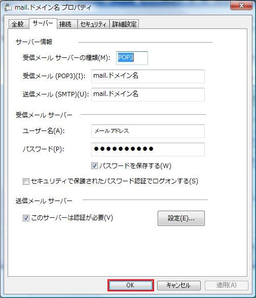 Windowsメール-PW-2