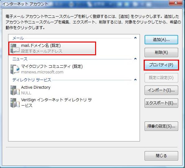 windowsメール-9