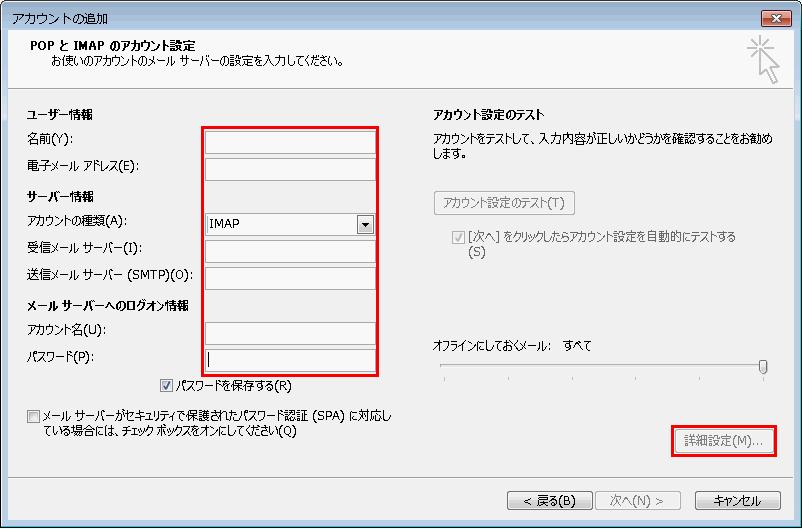 Outlook2013-IMAP-1