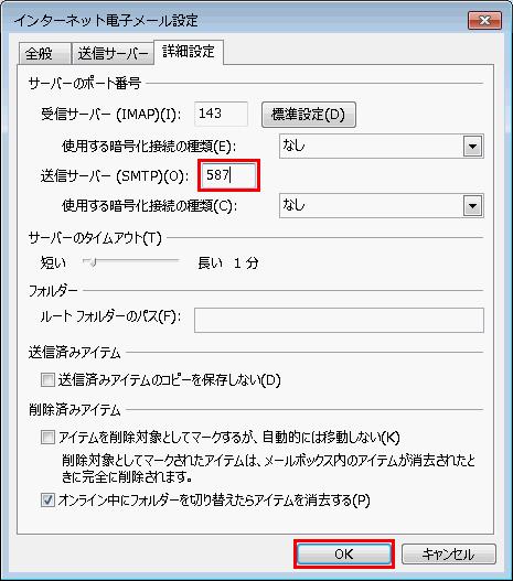Outlook2013-IMAP-3