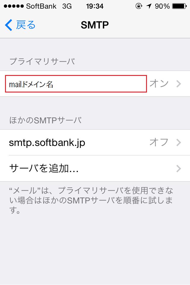 iPhone-送受信-3