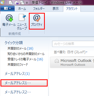 WindowsLiveメール2011-PW-1