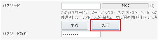 メールパスワード-3