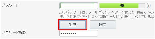 メールパスワード-4