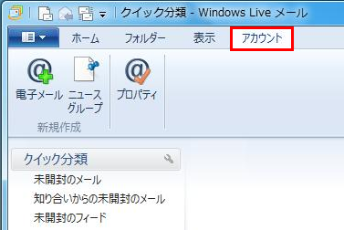 WindowsLiveメール2011-1