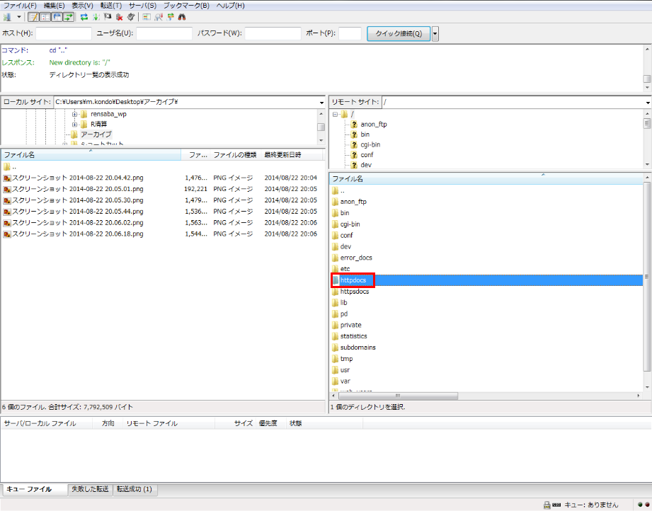 filezilla-win-18