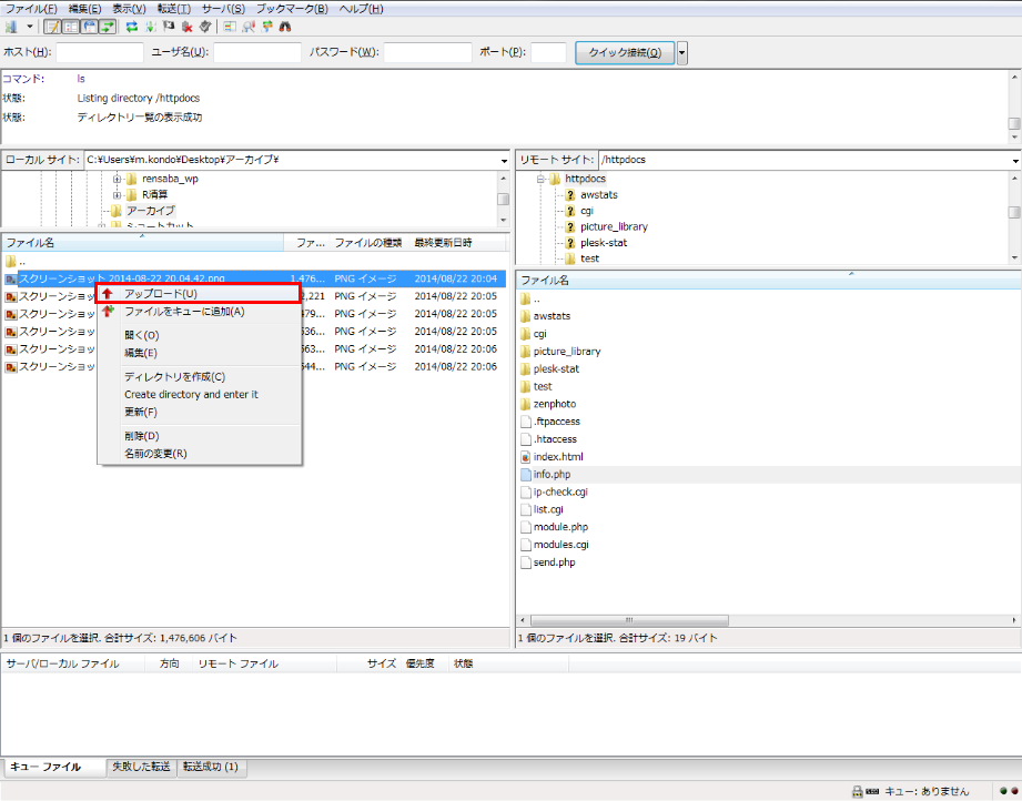 filezilla-win-19
