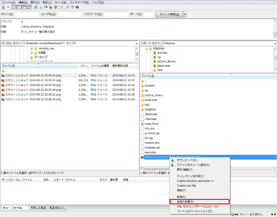 filezilla-win-20
