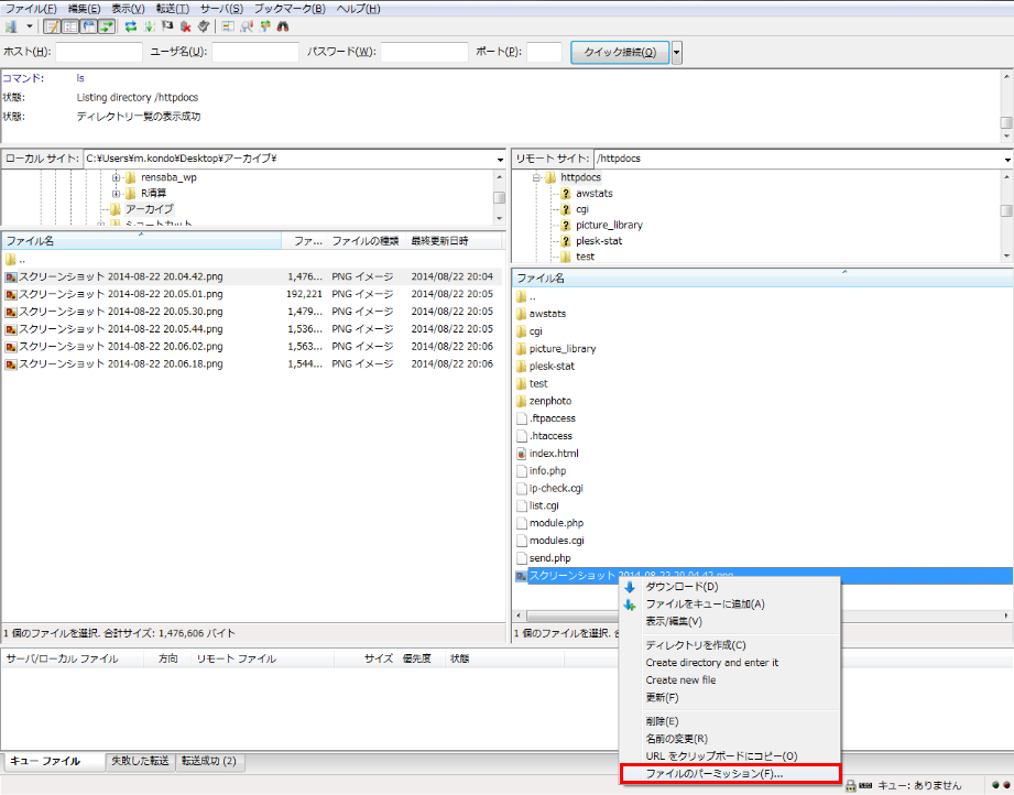 filezilla-win-21