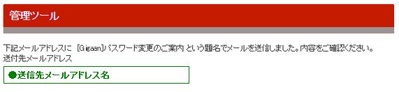 [Gigaan]パスワード再発行-3