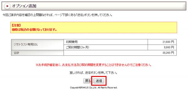 [Gigaan]オプション-9