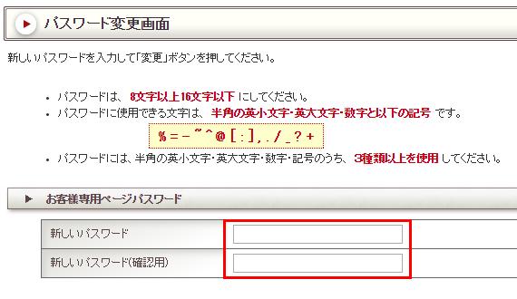 [Gigaan]パスワード再発行-5