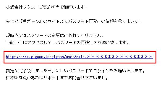 [Gigaan]パスワード再発行-4