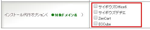 [Gigaan]オプション-6