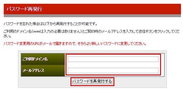 [Gigaan]パスワード再発行-2