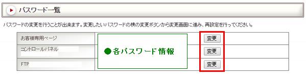 [Gigaan]パスワード-3