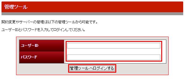 [Gigaan]管理ツールログイン-2