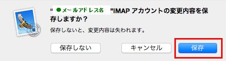 yosemite_IMAP-5