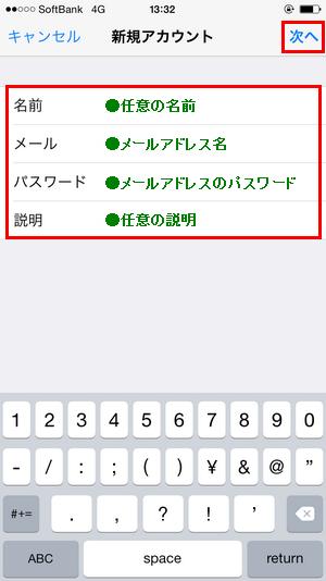 [iPhone]設定-6