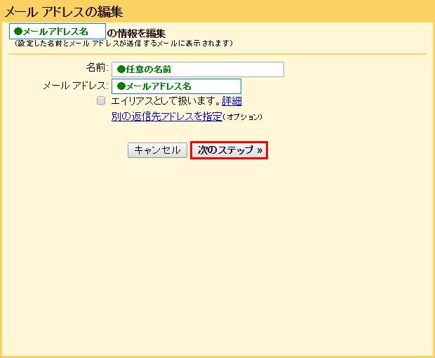 [Gmail]パスワード変更-4