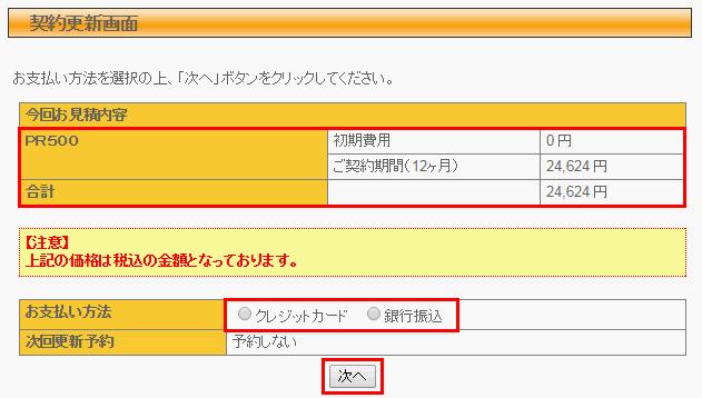 [PremierXbit]期限切れ更新-5