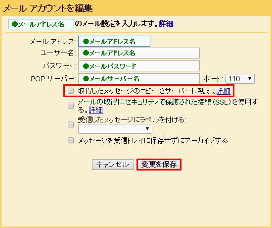 [Gmail]コピーを残す