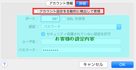 SMTP変更-3