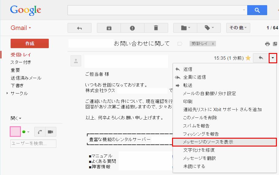 [Gmail]ヘッダ-2
