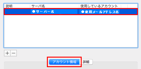 SMTP変更-1