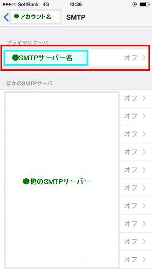 [iPhone]設定-12