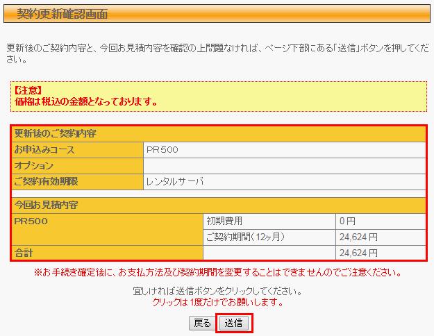 [PremierXbit]期限切れ更新-7