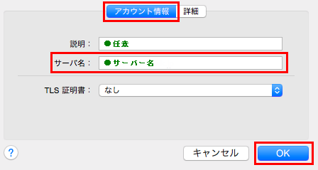 SMTP変更-2