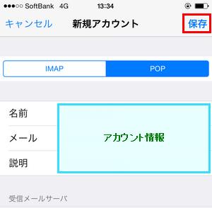 [iPhone]設定-9
