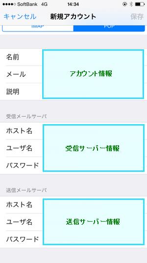 [iPhone]設定-8