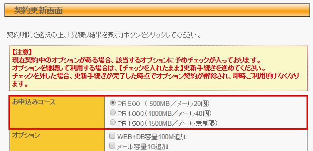 [PremierXbit]期限切れ更新-2