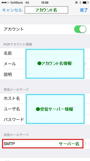 [iPhone]設定-11