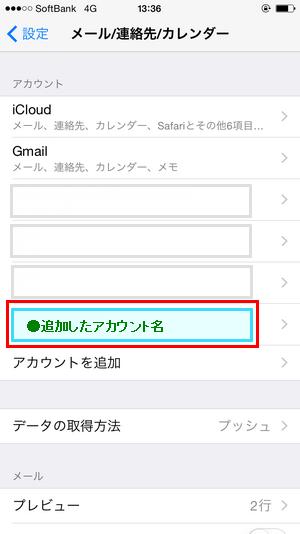 [iPhone]設定-10