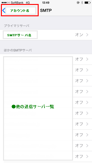 [iPhone]設定-14