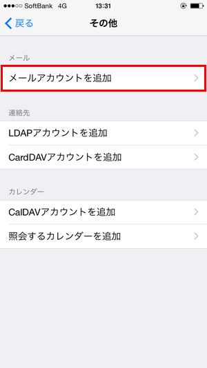 [iPhone]設定-5