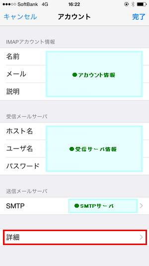 [iPhone]IMAP-11