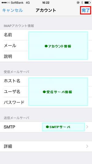 [iPhone]IMAP-12