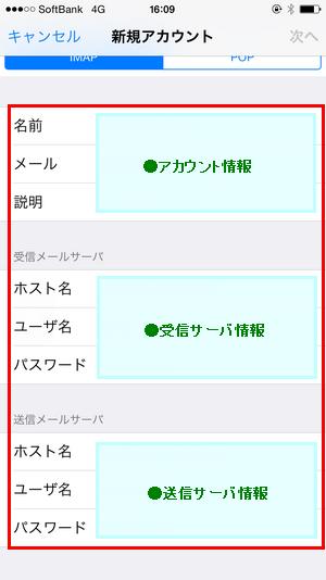 [iPhone]IMAP-2