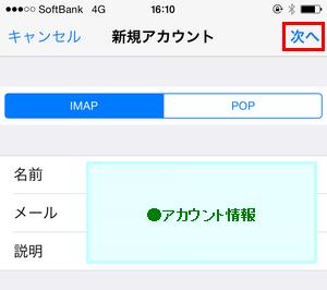 [iPhone]IMAP-3